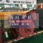 YB2-5001-8 280KW 10KV高�焊舯�型三相��步���C